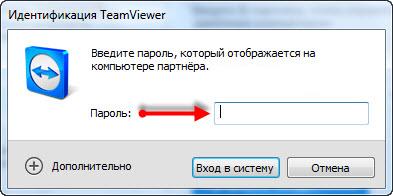Идентификация в TeamViewer