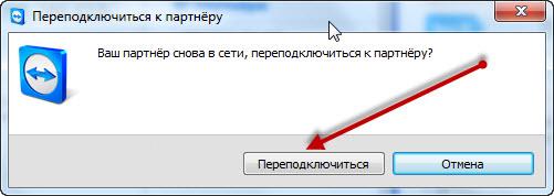 Переподключение к компьютеру TeamViewer