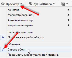 Скрыть обои в TeamViewer