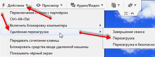 Удалённая перезагрузка в TeamViewer