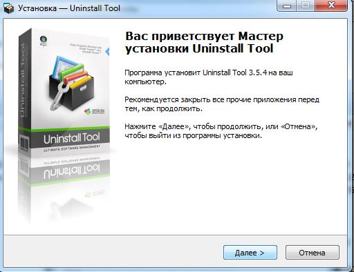 установка Uninstall Tool
