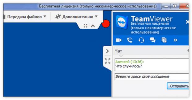 Чат в TeamViewer8