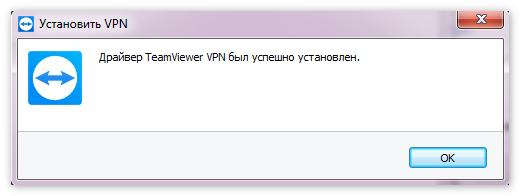 Драйвер TeamViewer