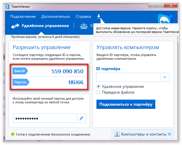 ИД и код доступа TeamViewer