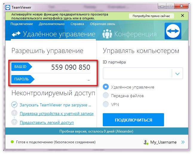 ID и пароль для TeamViewer