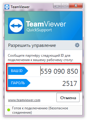 ID и пароль TeamViewer QS