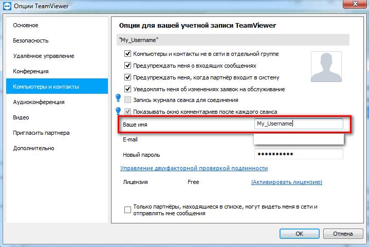 имя в TeamViewer