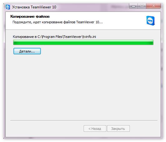 Инсталяция TeamViewer10