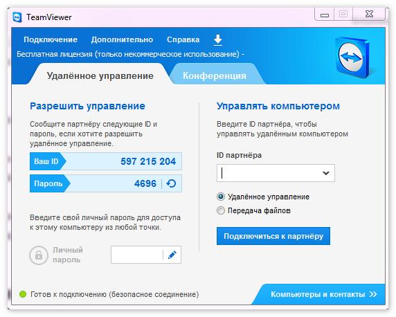 Интерфейс Team Viewer 8