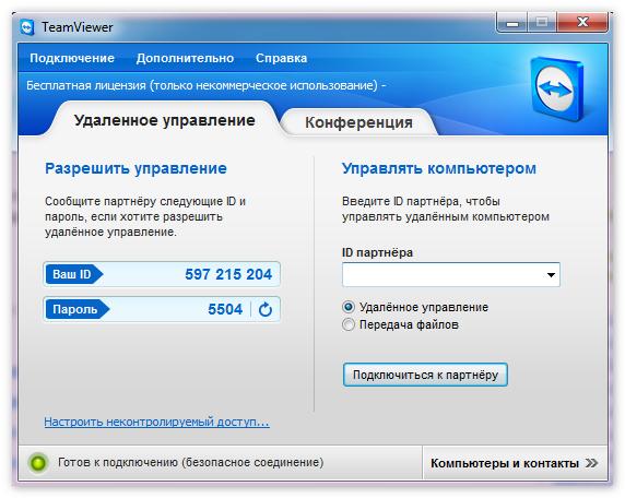 Интерфейс TeamViewer 7