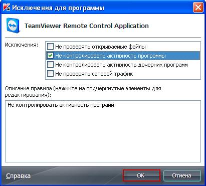 Касперский в TeamViewer