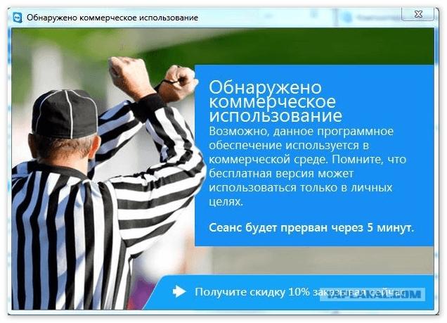 Коммерческое использование TEamViewer