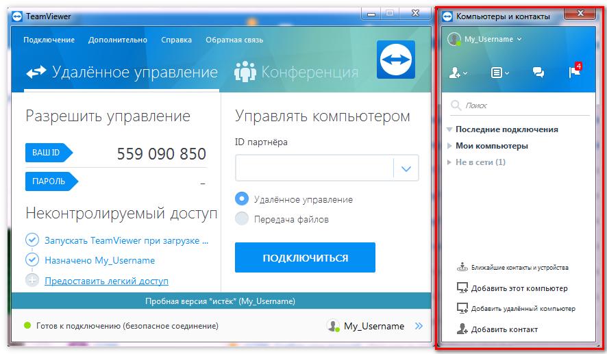 Компьютеры и контакты в TeamViewer