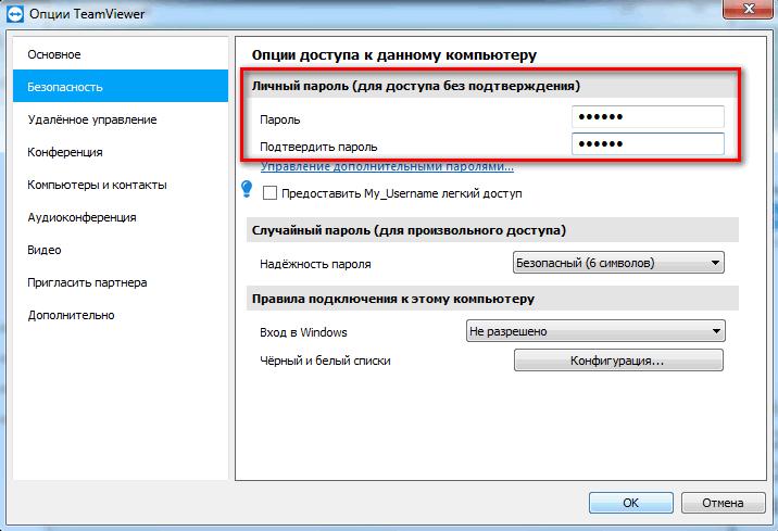 личный пароль в TeamViewer