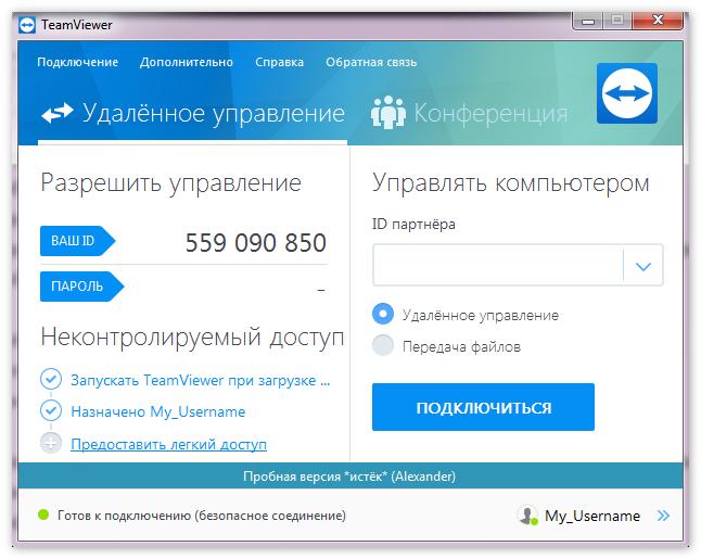 Логин и пароль TeamViewer