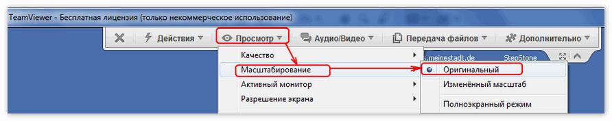 Масштаб экрана TeamViewer