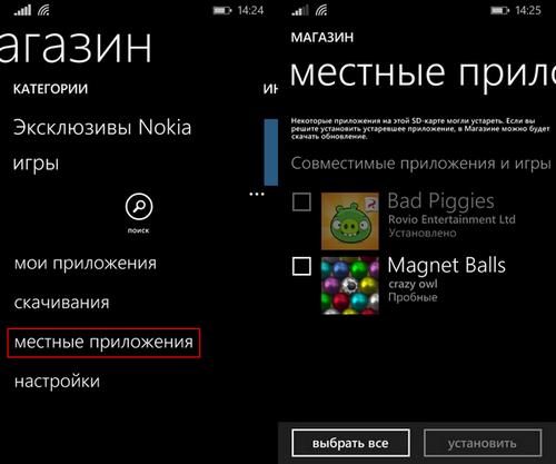 Microsoft Store местные приложения