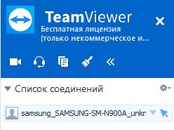 Мои партнёры TeamVIewer