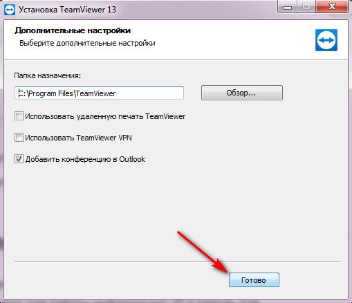 Начало установки TeamViewer