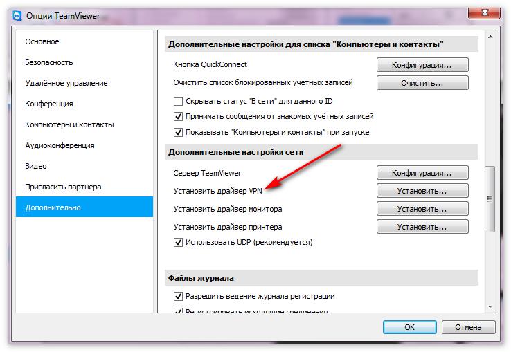 Настройка VPN для TeamViewer QS