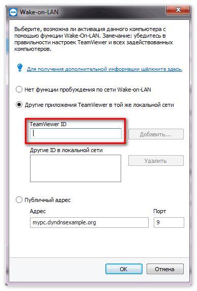 Настройка Wake-on-LAN TeamViewer