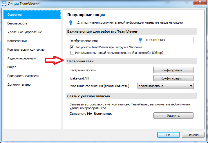 Настройки сети TeamViewer