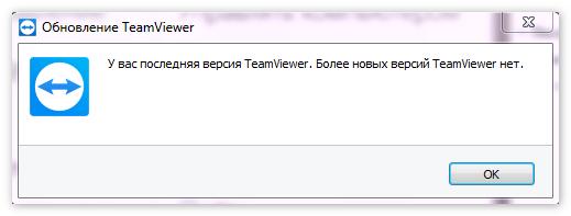 Новые версии TeamViewer