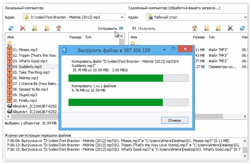 Обмен файлов TeamViewer