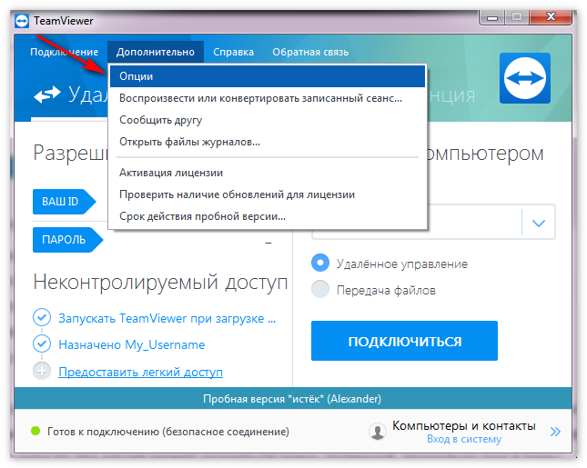 Опции Team Viewer