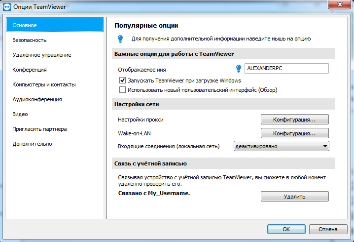 опции TeamViewer