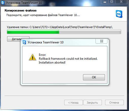 ошибка в TeamViewer