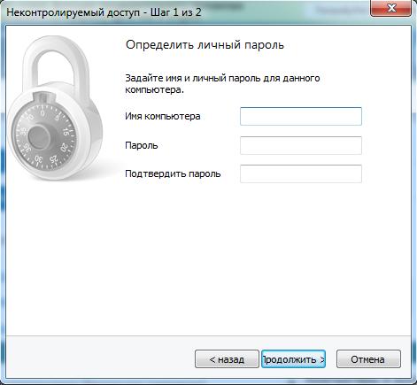 пароль для TeamViewer
