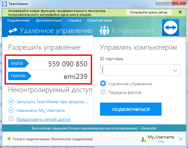 пароль и ID Team Viewer