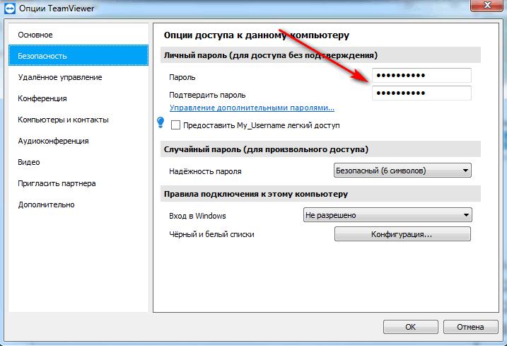 пароль TeamViewer