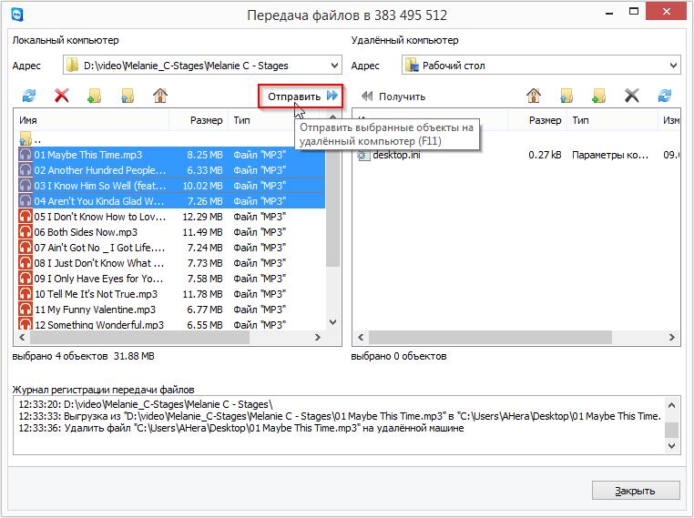 передача файлов через TeamViewer