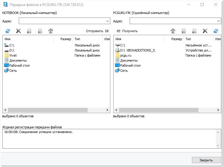 передача файлов в TeamViewer