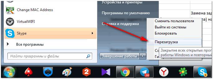 Перезагрузка компьютера в TeamViewer