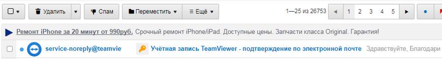 Письмо от TeamViewer
