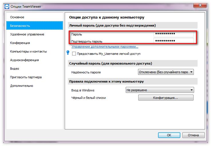 Подтверждение пароля TeamViewer
