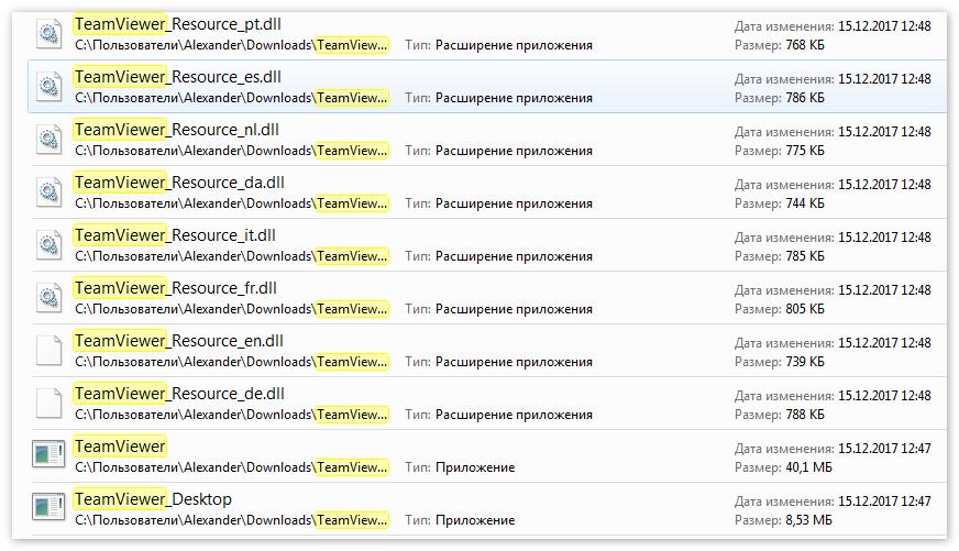Поиск результатов TeamViewer