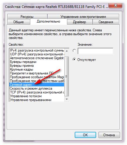 Поменять сетевой адрес для TeamViewer
