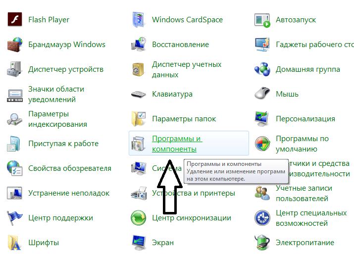 Программы и компоненты в панели инструментов