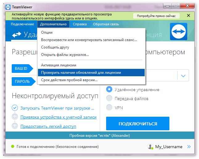 Проверить наличие обновлений TeamViewer