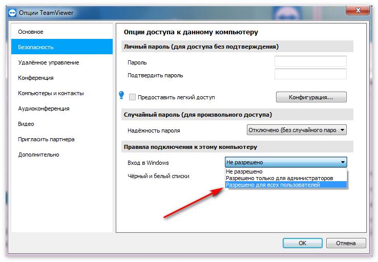 Разрешение для пользователей в TeamViewer