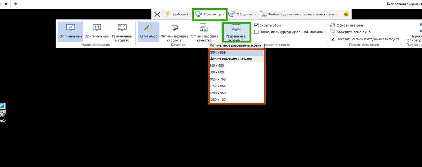 Разрешение экрана TeamViewer11