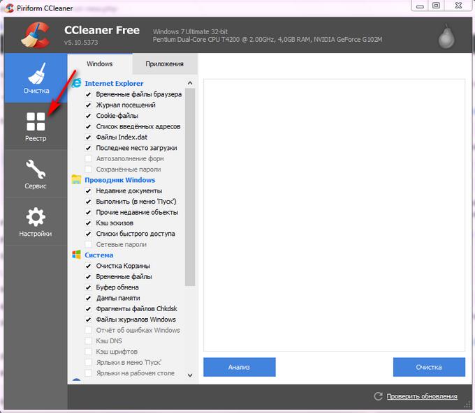 Реестр в CCleaner