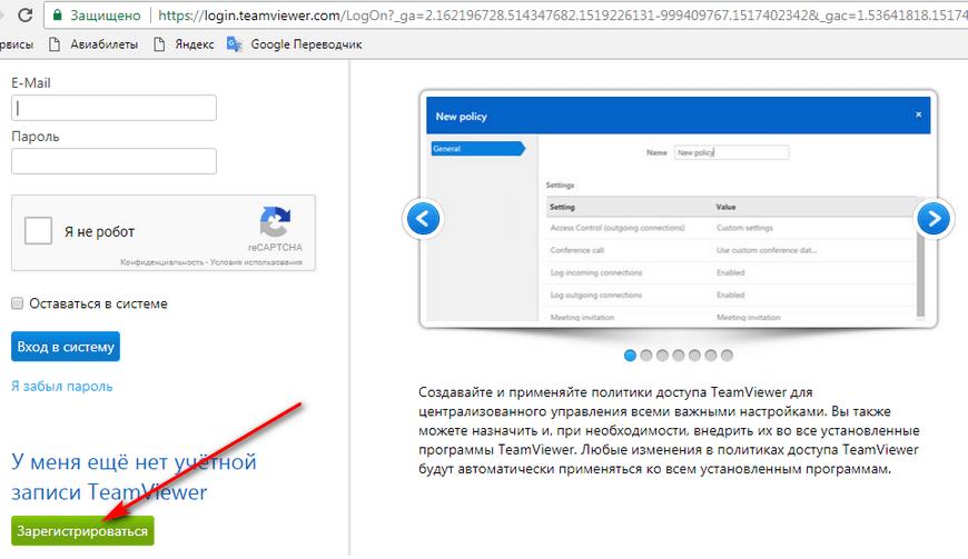 Регистрация на сайте TeamViewer
