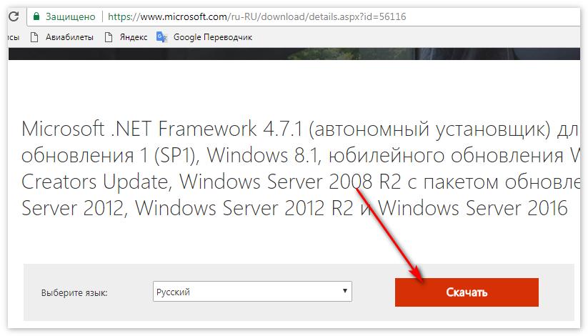 Скачать NET Framework