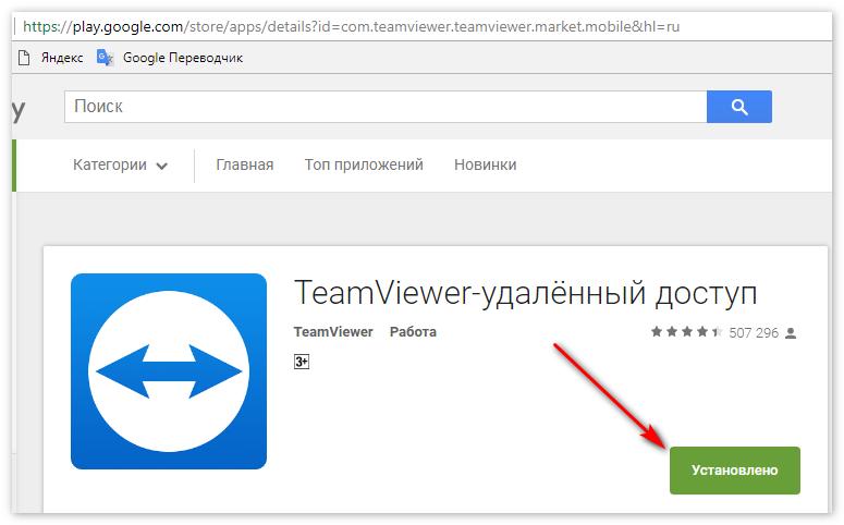 Скачать с PlayMarket TeamViewer