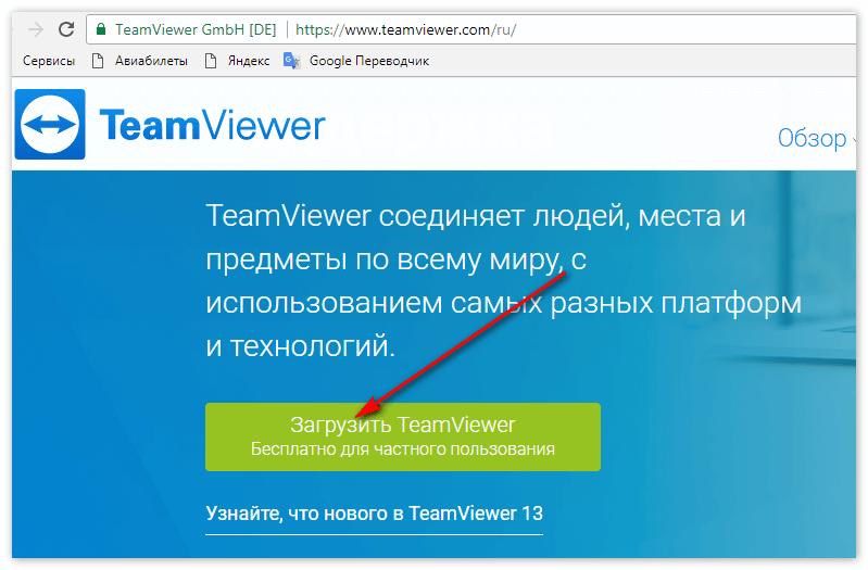 Скачать Team Viewer